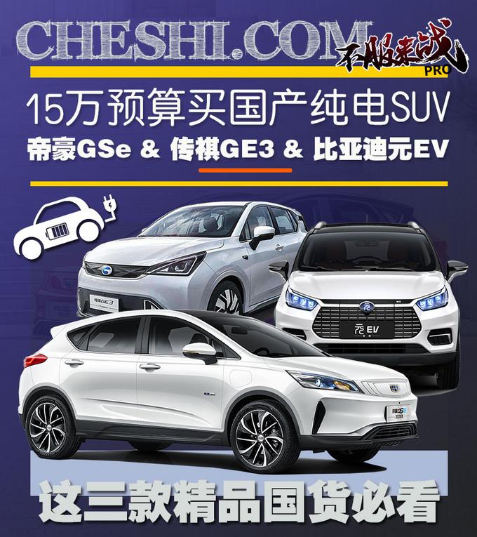 15万预算买国产纯电动SUV 你一定不能错过这三款-图1