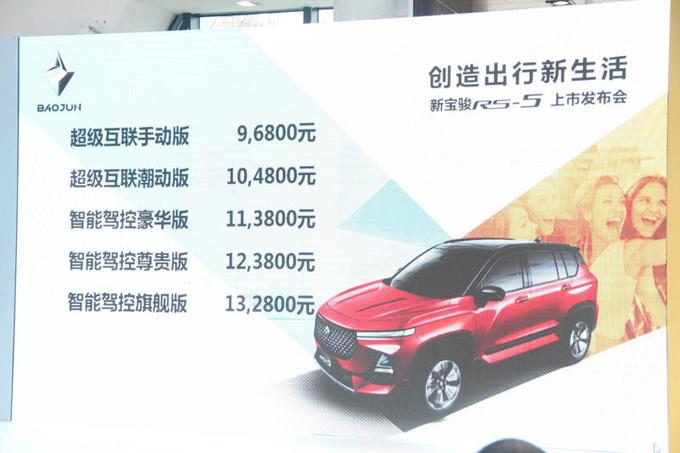 创造出行新生活 新宝骏RS-5东莞上市发布-图10