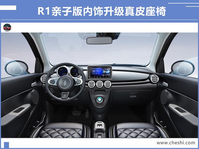 欧拉新款R1上市 7.38万元起售 续航同级第一-图3