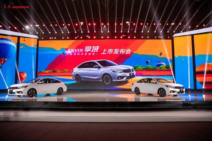 东风Honda享域乐活上市 售价9.98-13.68万元-图7