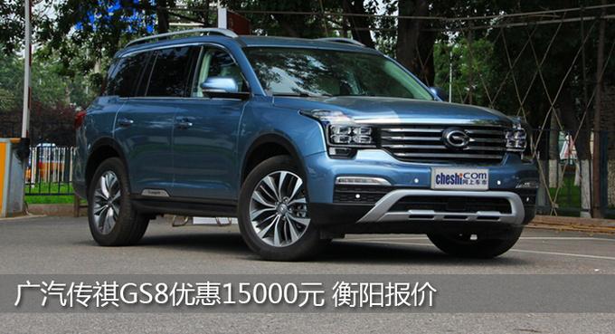 广汽传祺GS8衡阳优惠1.5万 竞争长安CS9-图1