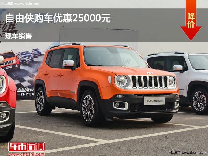 张家口Jeep自由侠优惠2.5万 现车销售中-图1