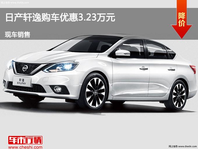 沧州日产轩逸优惠3.23万元 降价竞争名图-图1