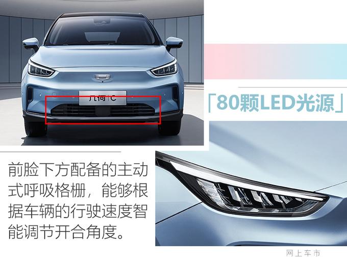 几何C纯电动跨界SUV实拍图 有望于三季度上市-图4