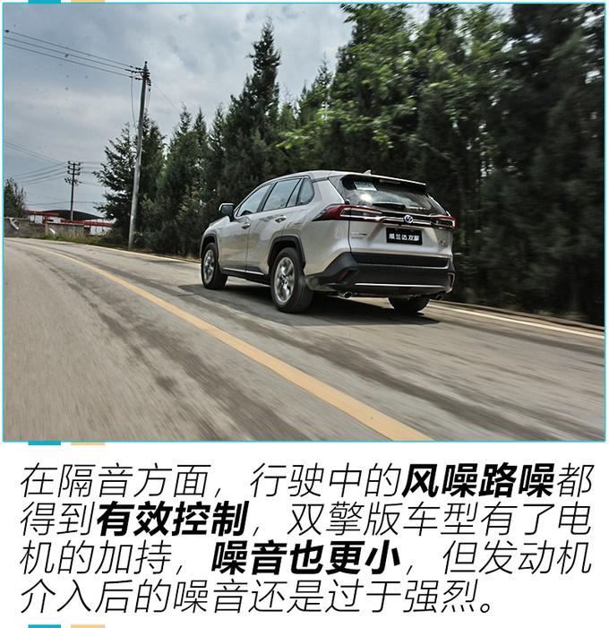 经济耐用/还配有超强四驱 试驾广汽丰田威兰达-图7