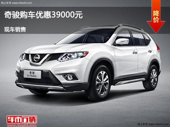沧州日产奇骏优惠3.9万元 降价竞争锋范-图1