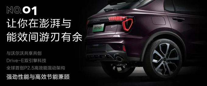 全球高端SUV全新领克01上市 在看不见的地方做加法-图2