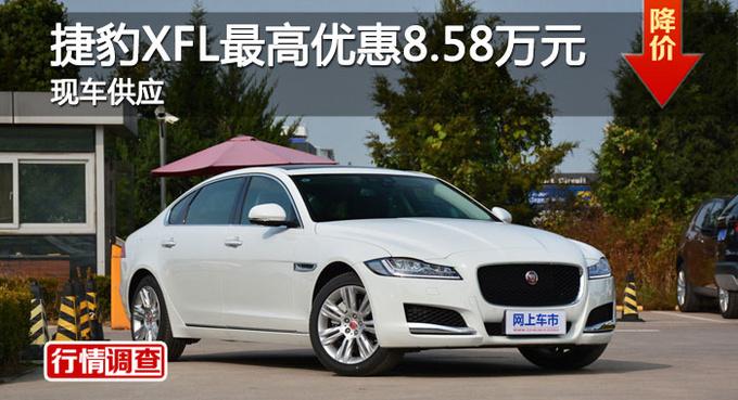 长沙捷豹XFL优惠8.58万 降价竞争奔驰C级-图1