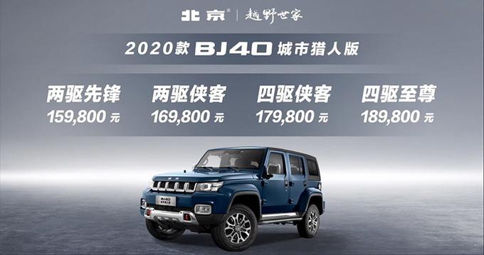 升级2.0T+8AT北京新款BJ40上市 15.98万元起售-图1