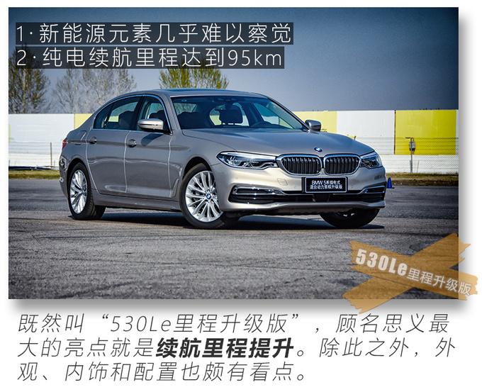 最快/最省油的5系 BMW 530Le里程升级版实车开箱-图2