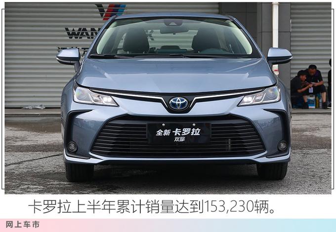 强势反弹 一汽丰田销量领跑大盘14 6月增30-图7