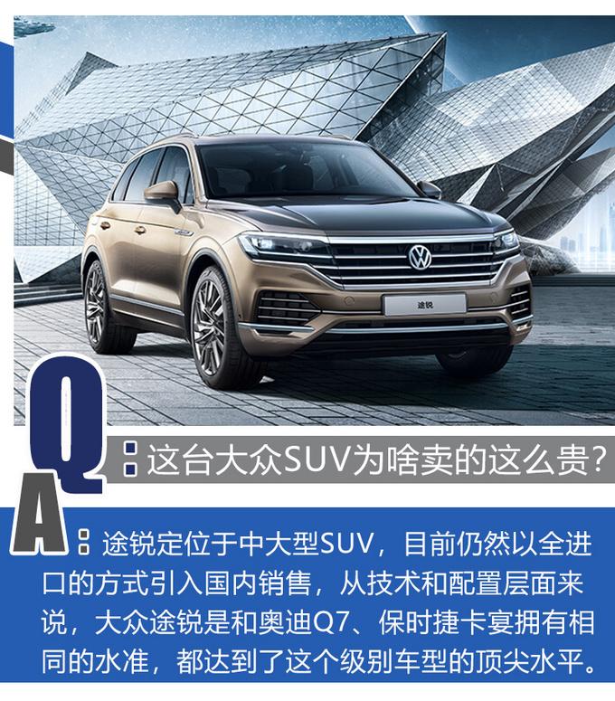 大众价买保时捷品质 途锐为啥被称为旗舰SUV-图3