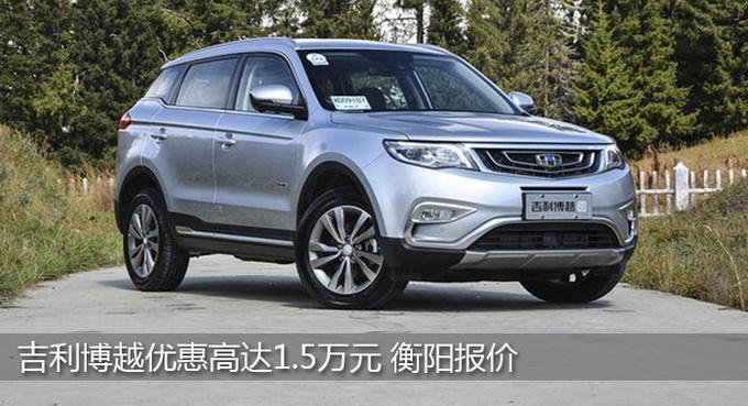 衡阳吉利博越优惠1.5万元 降价竞争威驰-图1