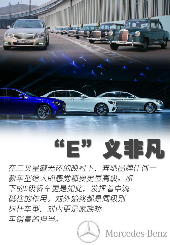 改款似换代 新一代长轴距E级车 豪华智能进E步-图2
