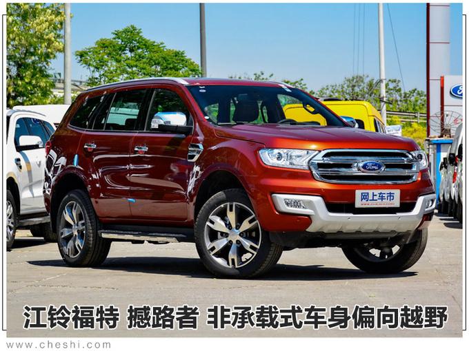 福特全新7座SUV曝光 江铃福特出品5月份投产-图3