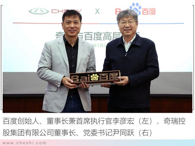 李彦宏为奇瑞站台星途与百度AI产生化学反应-图2