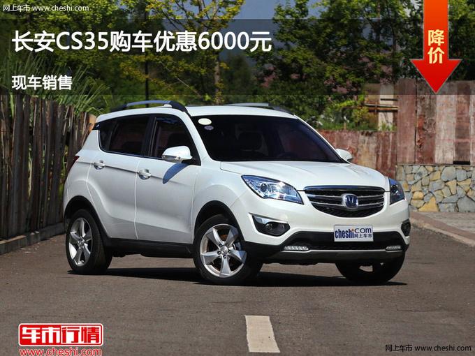吕梁长安CS35优惠0.6万元 降价竞争威驰-图1