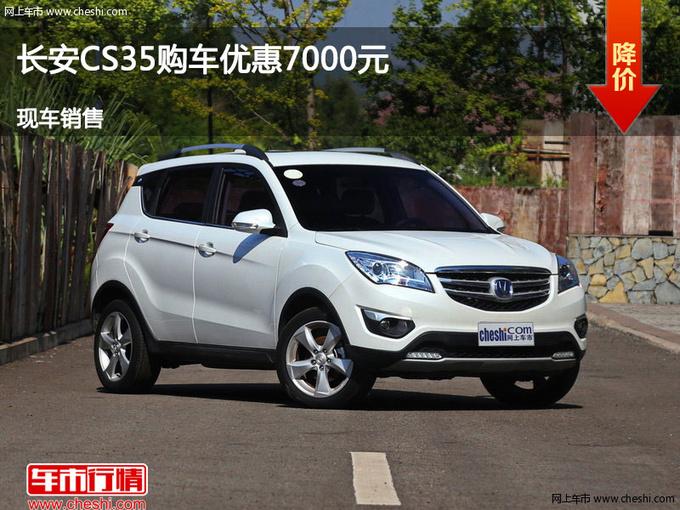 吕梁长安CS35优惠7000元  降价竞争威驰-图1