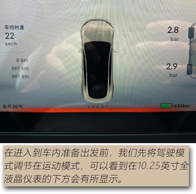 加速感能让人眩晕 小鹏P7开起来是有多刺激-图17