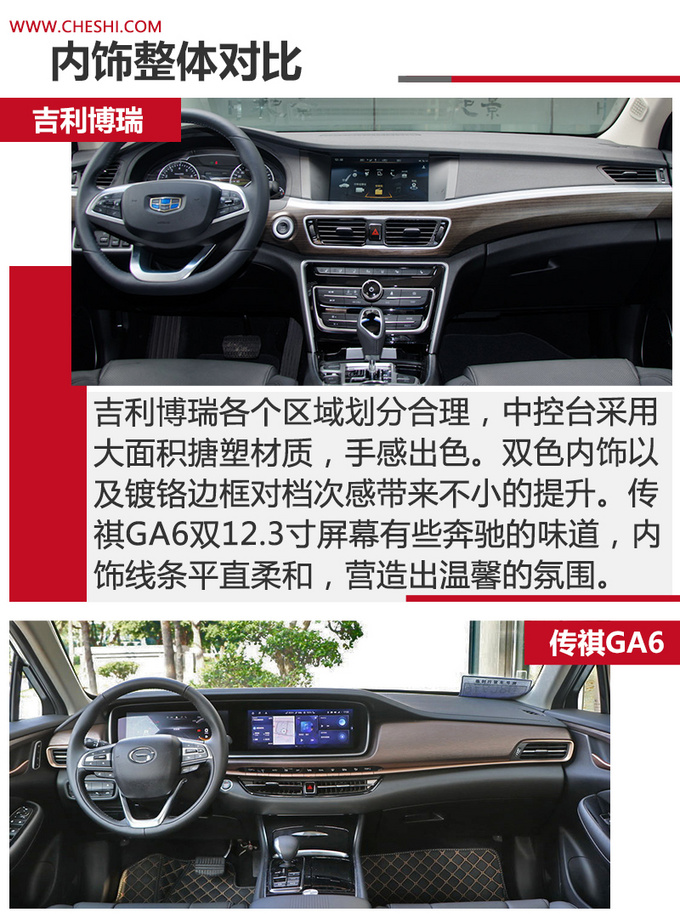 国产高端轿车谁更值 吉利博瑞对比传祺GA6-图9