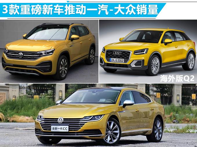 一汽-大众7月卖15.4万辆-超上汽大众 再推5新车-图3