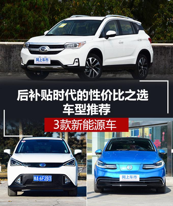 后补贴时代的性价比之选 3款新能源车型推荐-图1