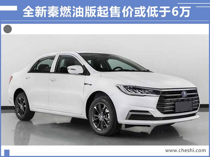比亚迪年内推3款新车 新款秦领衔-最低6万元起售-图1
