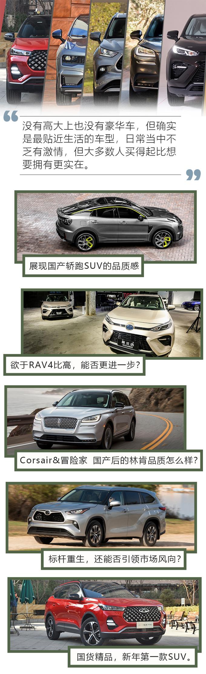 2020年想换新车买这几款SUV准靠谱-图2
