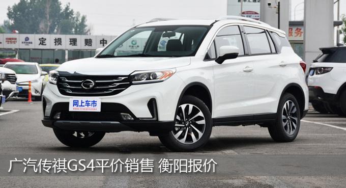 衡阳传祺GS4平价销售  欢迎试乘试驾-图1
