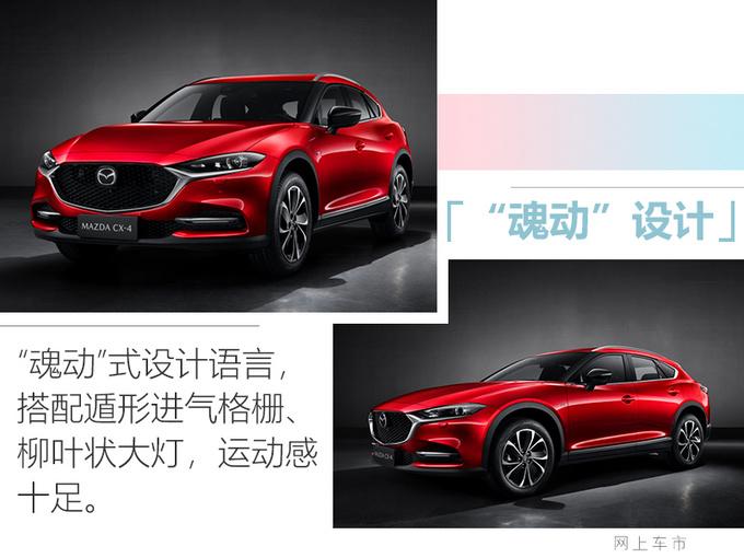 2021款马自达CX-4上市 配置大幅升级 14.88万起售-图2
