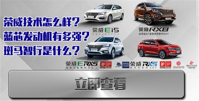 西安中华V3优惠现车 荣威RX3降价2.3万-图3