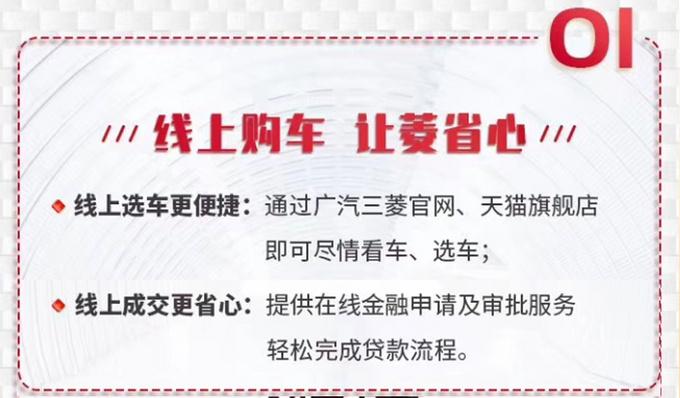 广汽三菱全员战疫 4大关怀服务-心系客户-图4