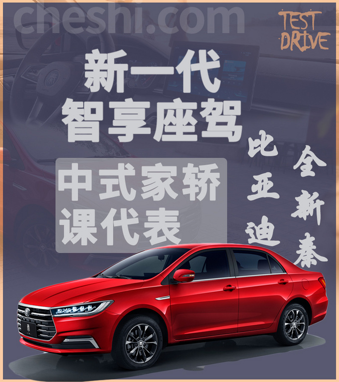 8万元买到的家轿就能这么强试驾全新秦CVT车型-图1