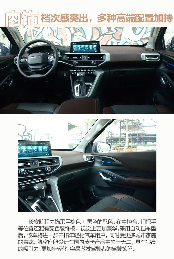 长安凯程F70自动挡正式发布 搭2.4T动力+6AT变速箱-图6