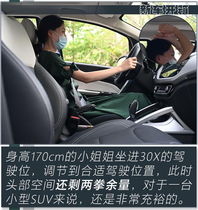 全新吉利新能源SUV不到7万就能买 还看啥比亚迪元-图23