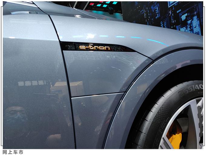 奥迪国产e-tron首发 四季度上市 预计50万元起售-图1