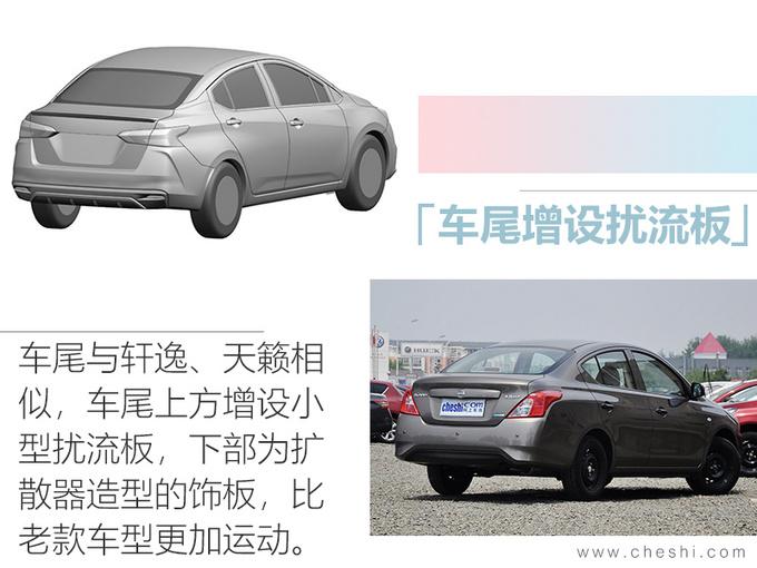 日产全新轿车谍照曝光 外观酷似轩逸 年内亮相-图8