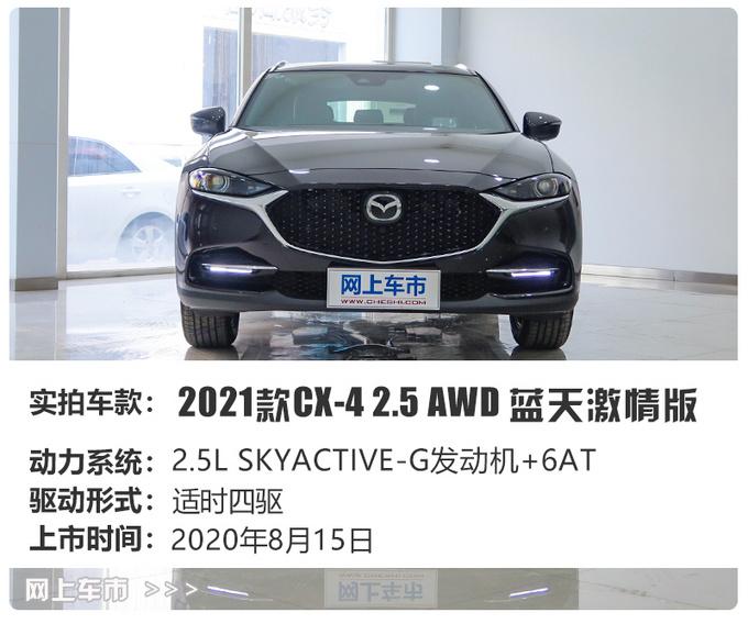 配置有大提升2021款马自达CX-4到店全网首拍-图5
