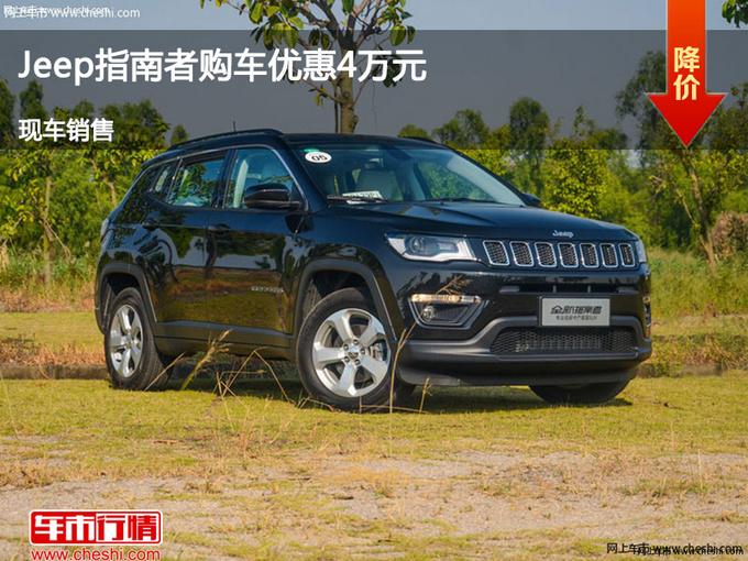 承德Jeep指南者优惠4万元 降价竞争轩逸-图1