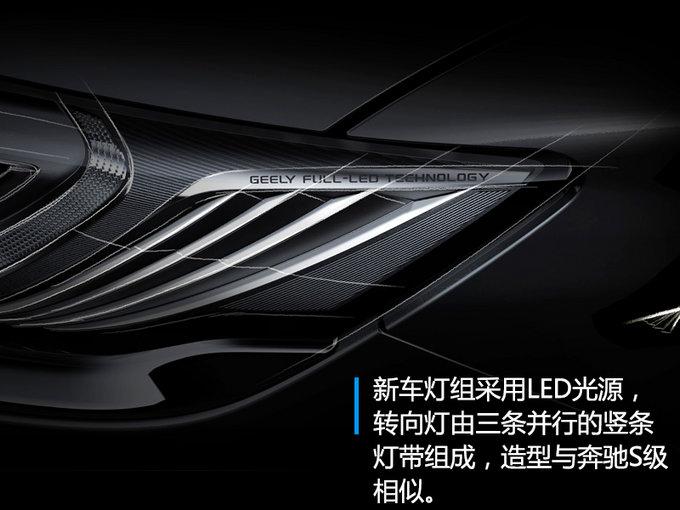 前脸造型曝光 吉利全新旗舰轿车确认为博瑞GT-图4