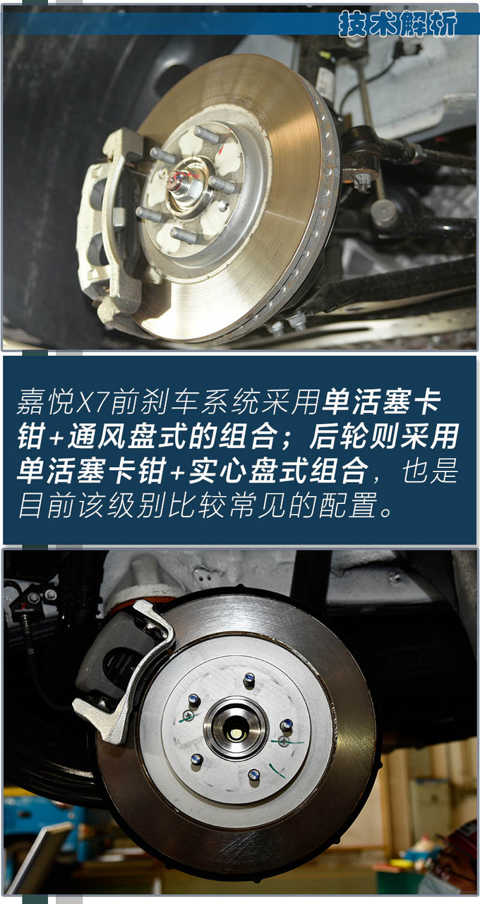 底盘有质感/标配爆胎应急装置 嘉悦X7底盘解析-图16