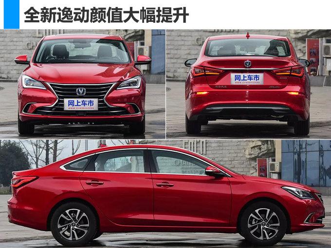 价格超低!7款新车本周密集上市/最低不足6万元-图4