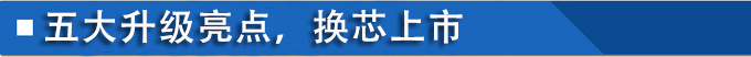 国产高端商务MPV标杆 传祺GM8 2020款换芯升级-图2