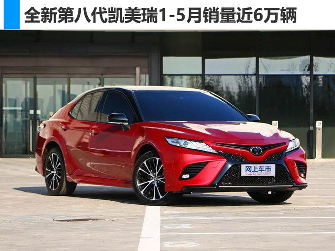 易车号 > 正文   2018年5月,广汽丰田共售出新车50,088辆,创下今年单
