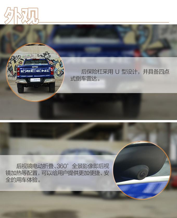 长安凯程F70自动挡正式发布 搭2.4T动力+6AT变速箱-图5