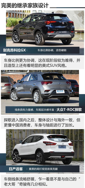 昂科拉GX/探歌/逍客谁才是15万SUV的最佳选择-图12