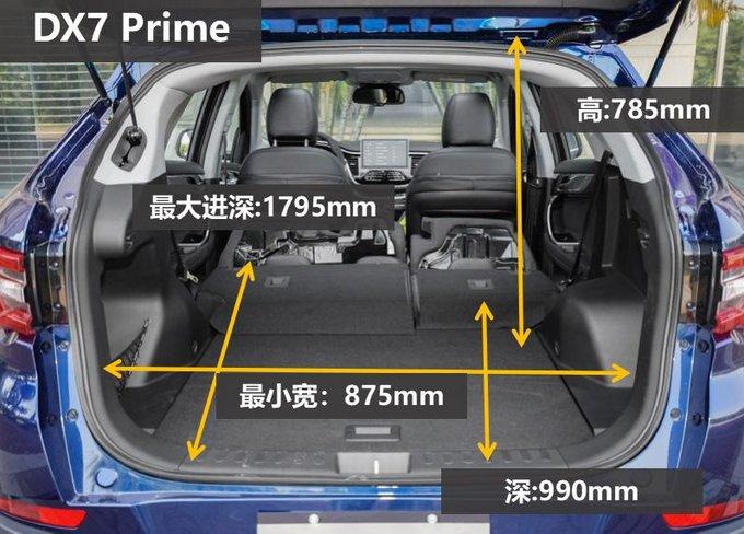 东南DX7 Prime绝对值得你pick!-图4