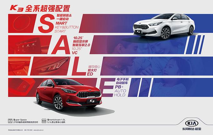 东风悦达起亚新款K3上市 新增2款车型 售价10.98万起-图1