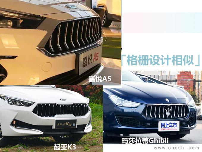 江淮嘉悦A5到店实拍 6天后上市预售8.48万元起-图2