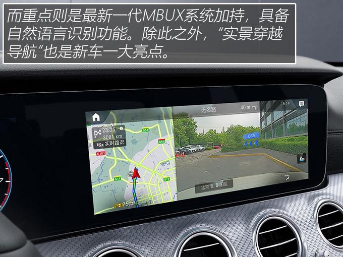 改款似换代 新一代长轴距E级车 豪华智能进E步-图25